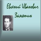 Презентация Е. И. Замятин