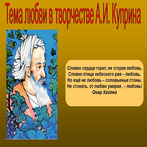 Презентация Тема любви Куприна