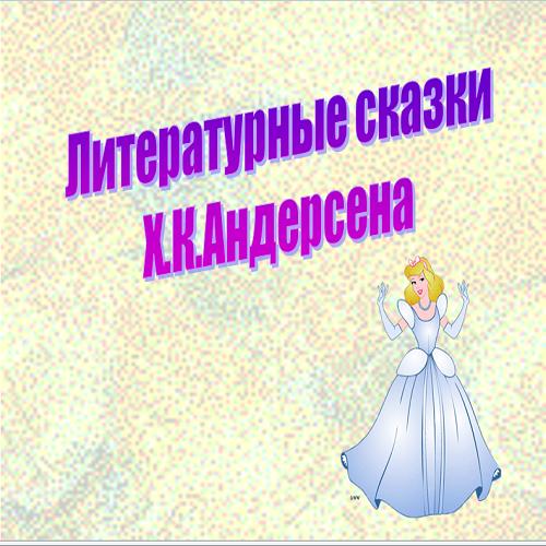 Презентация Сказки Андерсена