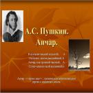 Презентация Пушкин Анчар