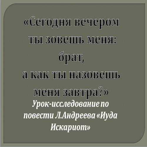 Презентация Иуда Искариот Андреев