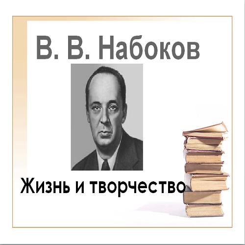 Презентация Набоков