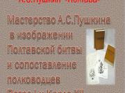 Презентация Пушкин Полтава
