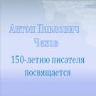 Презентация Чехов