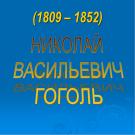 Презентация Н. В. Гоголь