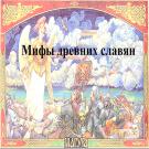 Презентация Мифы древних славян