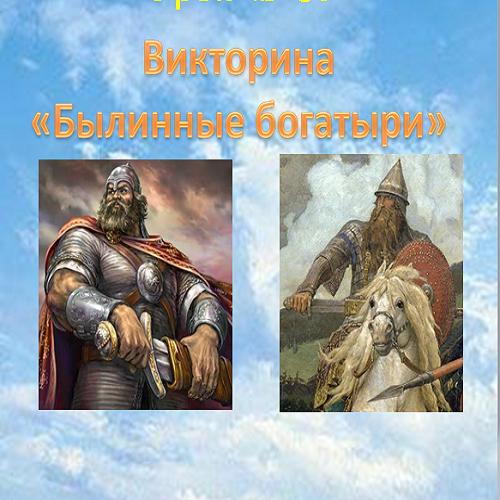 Презентация Былинные богатыри