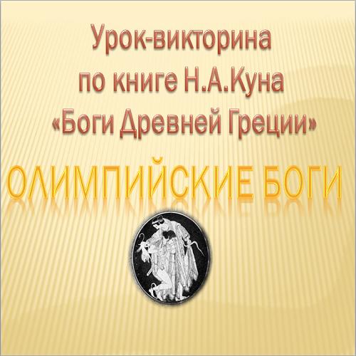 Презентация Олимпийские боги