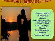 Презентация Тема любви в творчестве Бунина