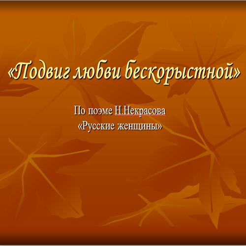 Презентация Некрасов Русские женщины