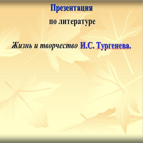 Презентация Жизнь Тургенева