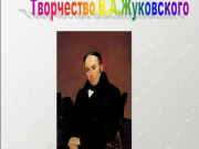 Презентация Творчество Жуковского