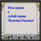 Презентация Евгений Онегин герои