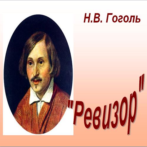 Презентация Гоголь Ревизор