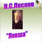Презентация Лесков Левша