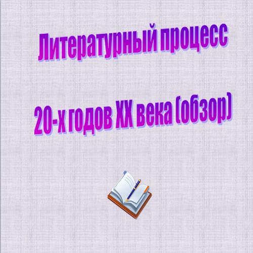 Презентация Литературный процесс 20-х годов