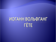 Презентация Гёте