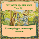 Презентация Литература средних веков
