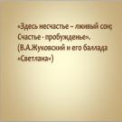 Презентация Биография Жуковского