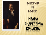 Презентация Викторина по басням Крылова