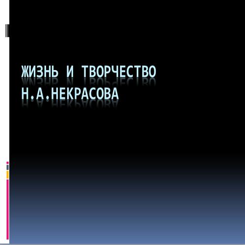 Презентация Биография Некрасова