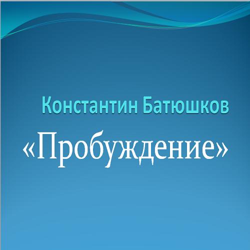 Презентация Батюшков Пробуждение