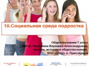Презентация Подростки