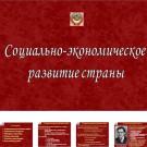 Презентация Послевоенное развитие СССР