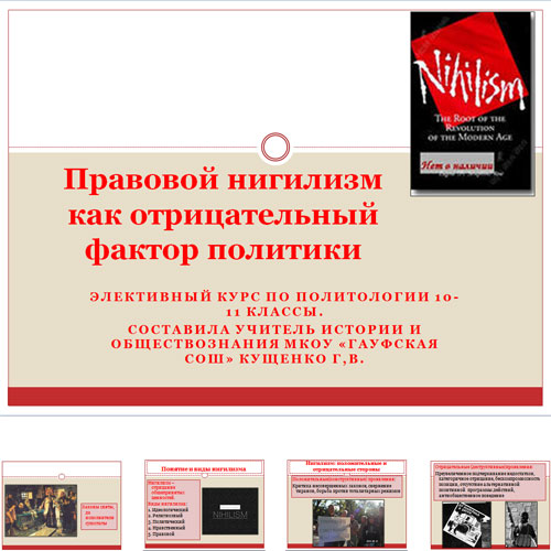 Презентация Правовой нигилизм