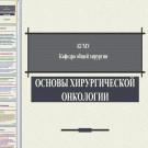 Презентация Онкология