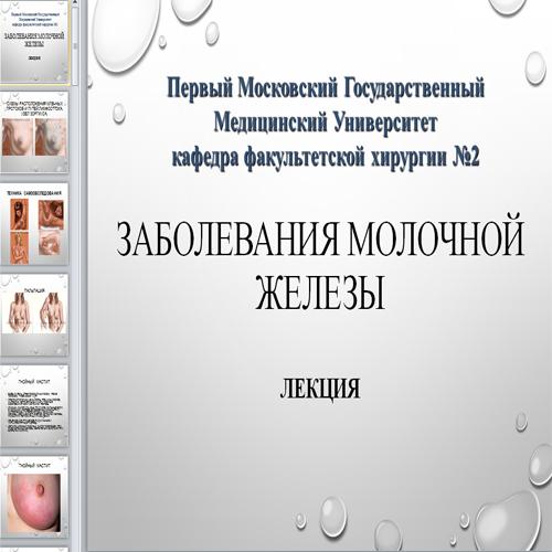 Презентация Заболевания молочной железы
