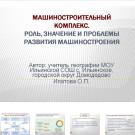 Презентация Проблемы машиностроения