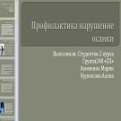 Презентация Профилактика нарушения осанки
