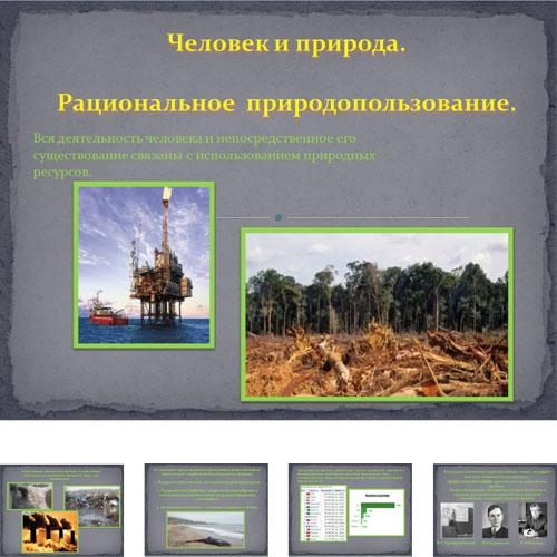 Презентация Рациональное природопользование