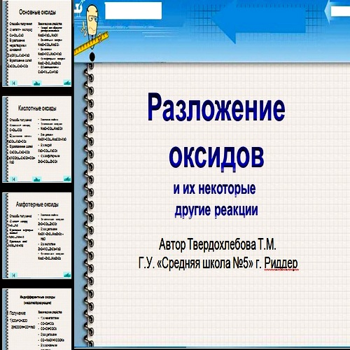 Презентация Разложение оксидов
