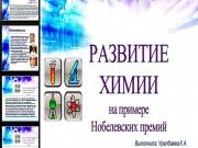 Презентация Развитие Химии