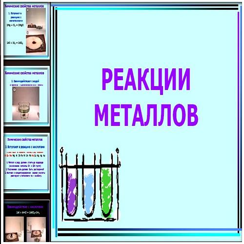 Презентация Реакции металлов