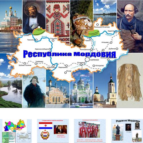 Презентация Республика Мордовия