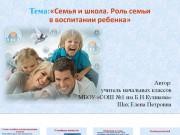 Презентация Роль семьи в воспитании ребенка