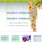 Презентация Россия и страны СНГ