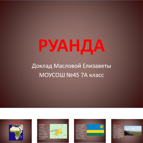 Презентация Руанда