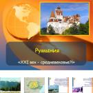 Презентация Румыния