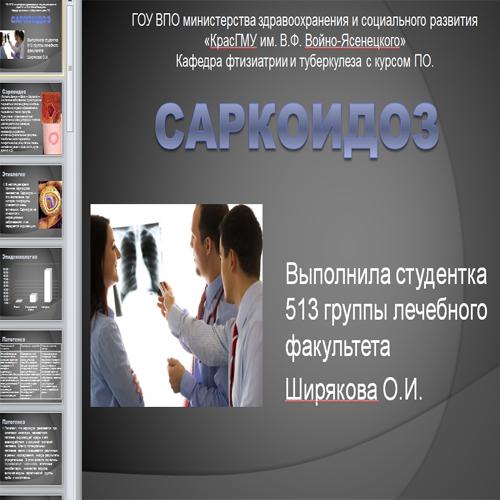 Презентация Саркоидоз
