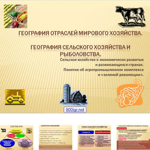 Презентация Сельское хозяйство