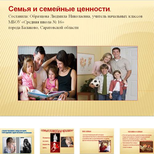 Презентация Семейные ценности