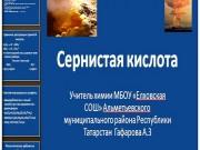 Презентация Сернистая кислота