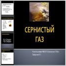 Презентация Сернистый газ