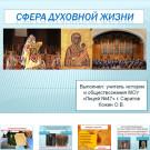 Презентация Сфера духовной жизни