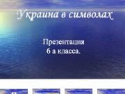 Презентация Символы Украины