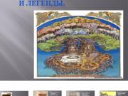 Презентация Славянские мифы